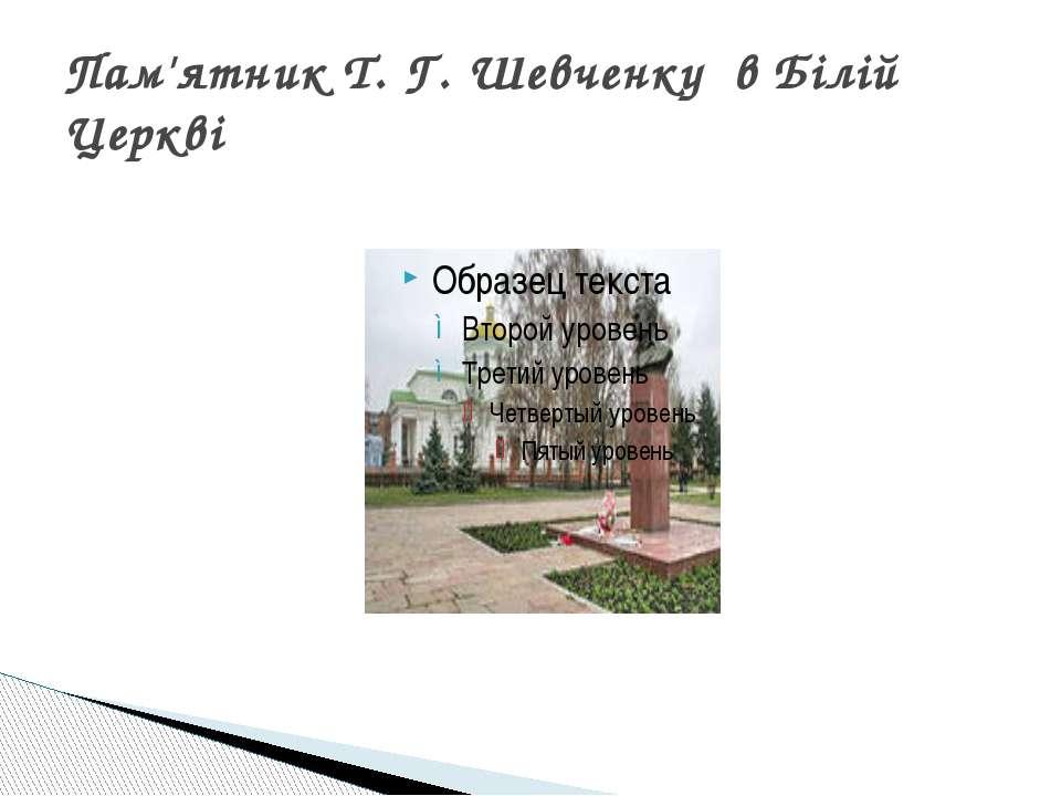 Пам'ятник Т. Г. Шевченку в Білій Церкві