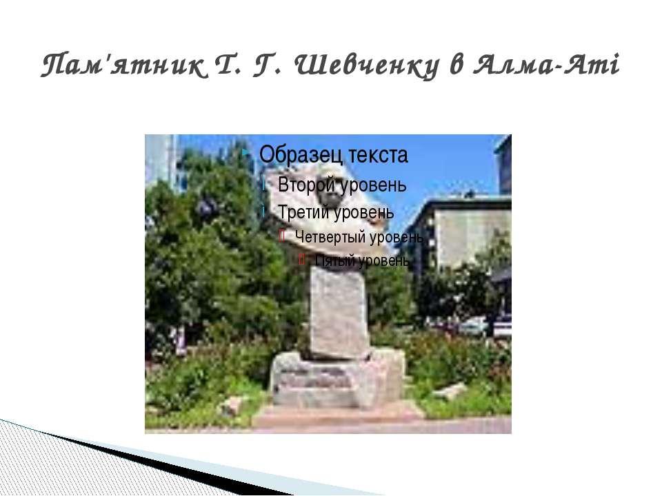 Пам'ятник Т. Г. Шевченку в Алма-Аті