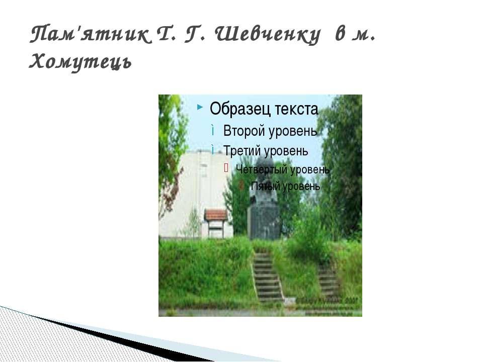 Пам'ятник Т. Г. Шевченку в м. Хомутець