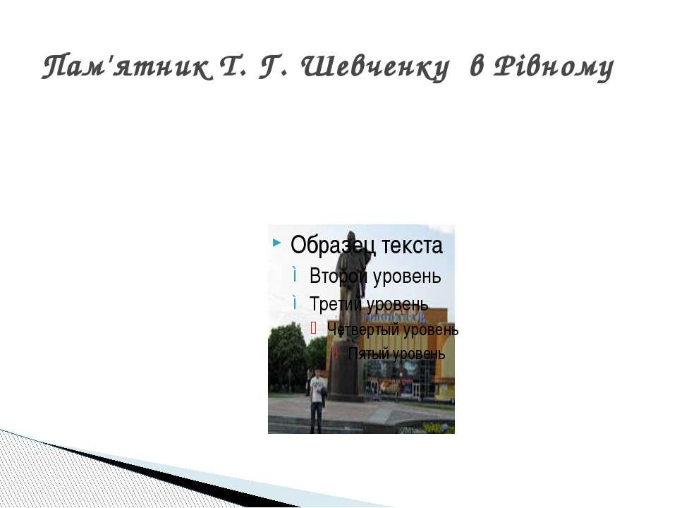 Пам'ятник Т. Г. Шевченку в Рівному