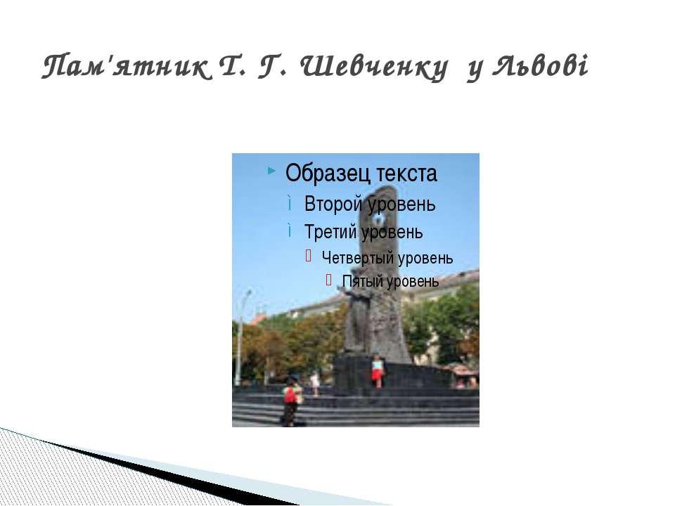 Пам'ятник Т. Г. Шевченку у Львові