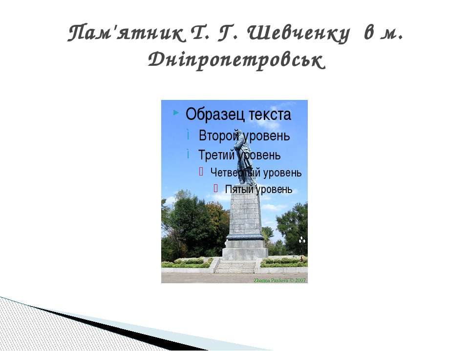 Пам'ятник Т. Г. Шевченку в м. Дніпропетровськ