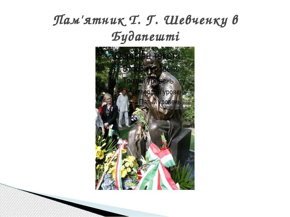 Пам'ятник Т. Г. Шевченку в Будапешті