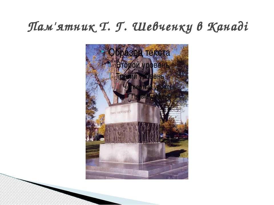Пам'ятник Т. Г. Шевченку в Канаді