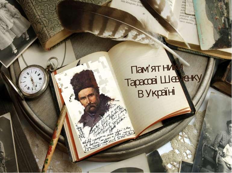 Пам'ятники Тарасові Шевченку В Україні