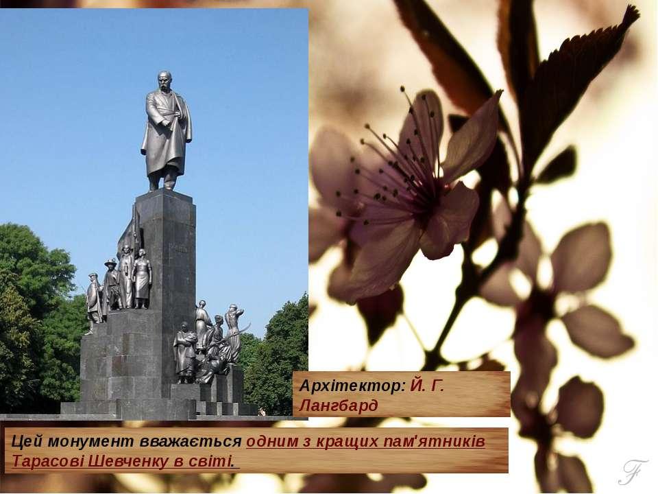 Пам'ятник розташований у парку імені Т.Г.Шевченка. Пам'ятник Т. Г. Шевченку в...