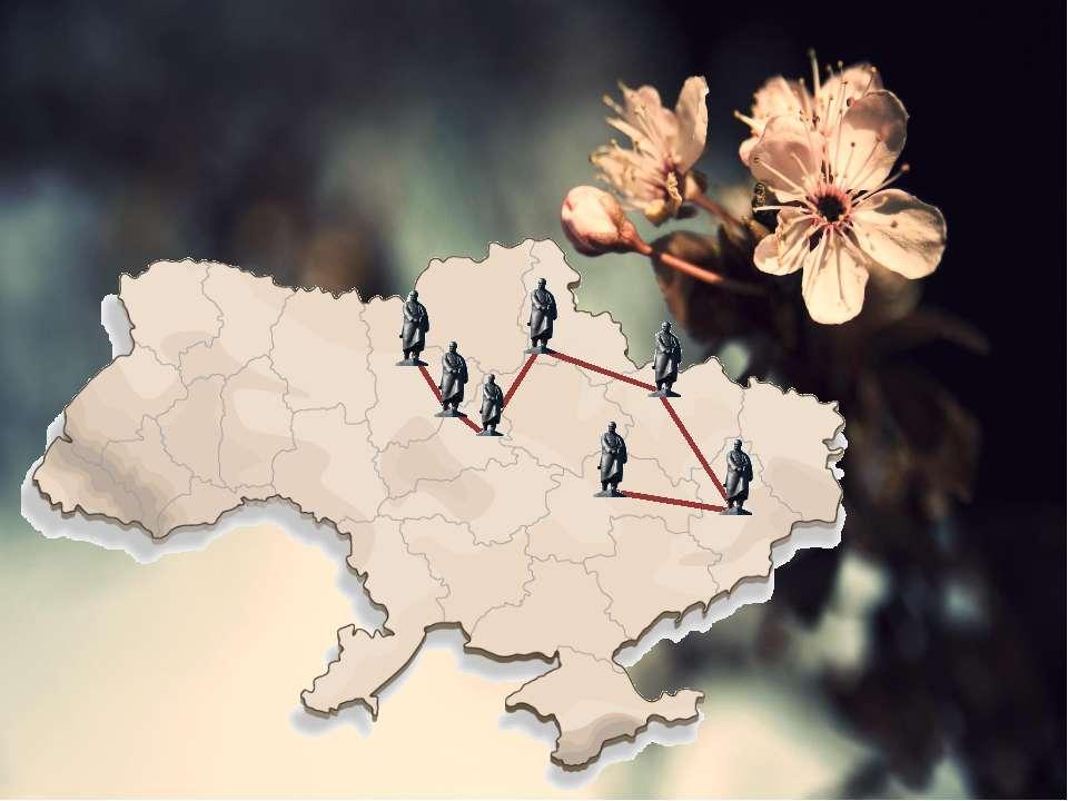 Па м'ятник Тара сові Шевче нку у Львові — стоїть напроспекті Свободи в центрі...