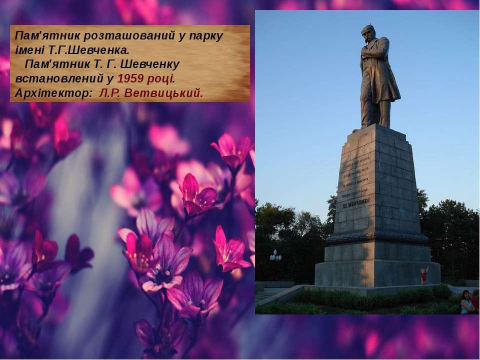 2011року в день 150-тої річниці перепоховання Тараса Шевченка відкрили пам'я...