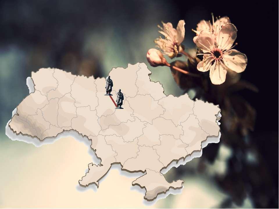 Моги ла Тара са Шевче нка — поховання визначного українського поета Тараса Ше...