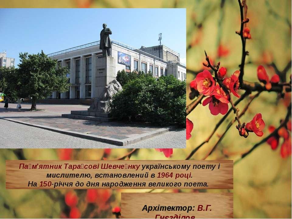 Монументальный пам'ятник Шевченку — один із перших у світi (1918). Автор пам'...