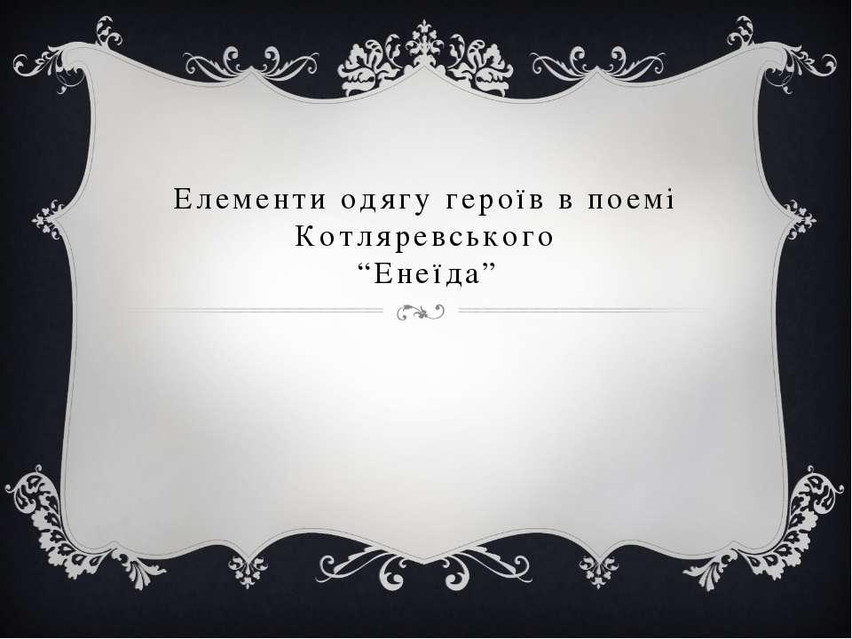 "Елементи одягу героїв в поемі Котляревського ""Енеїда"""