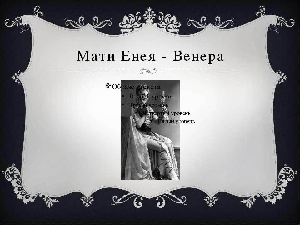 Мати Енея - Венера