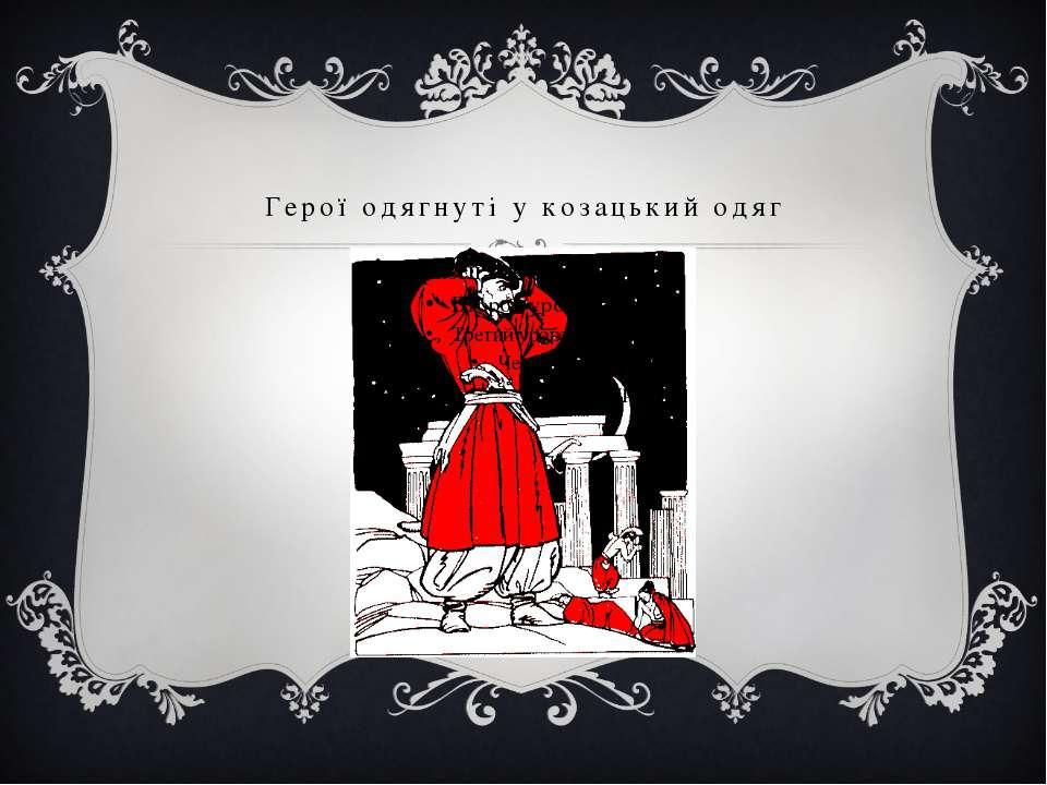 Герої одягнуті у козацький одяг