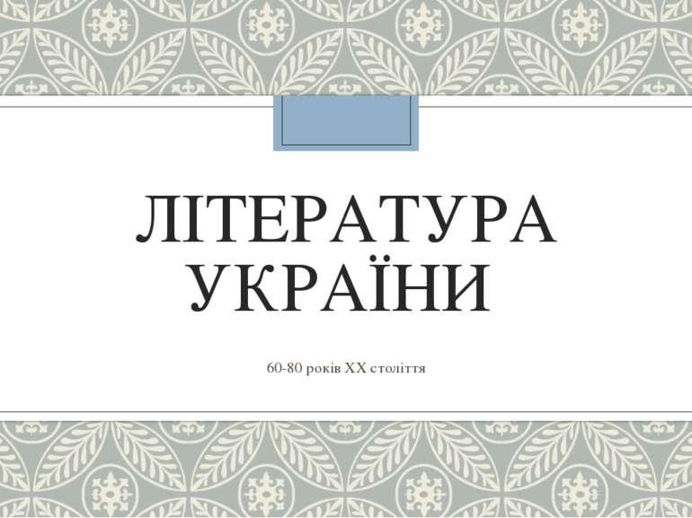 ЛІТЕРАТУРА УКРАЇНИ 60-80 років ХХ століття