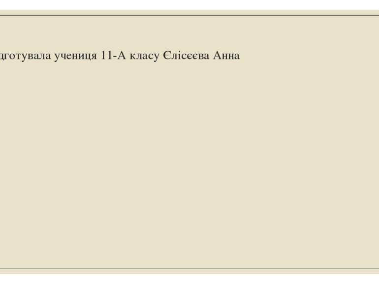 Підготувала учениця 11-А класу Єлісєєва Анна