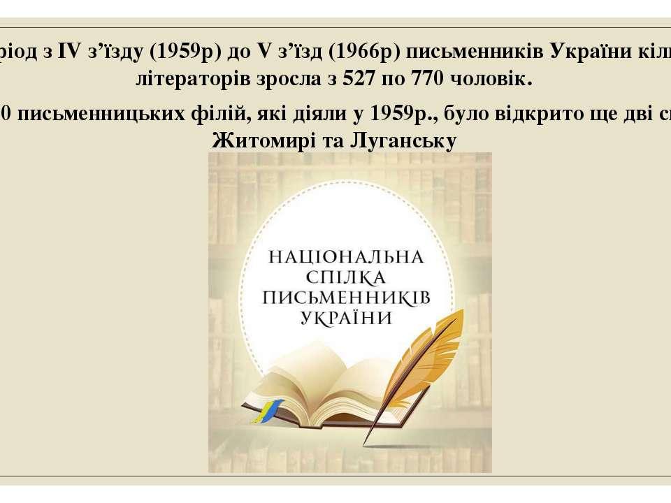 За період з IV з'їзду (1959р) до V з'їзд (1966р) письменників України кількіс...