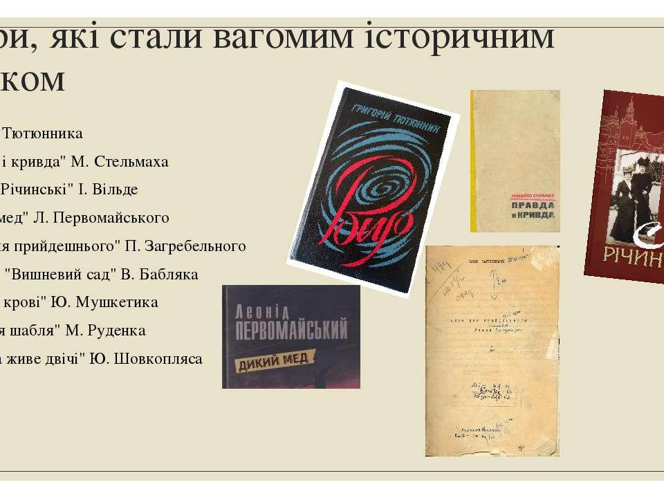 """Твори, які стали вагомим історичним внеском """"Вир"""" Г. Тютюнника """"Правда і крив..."""