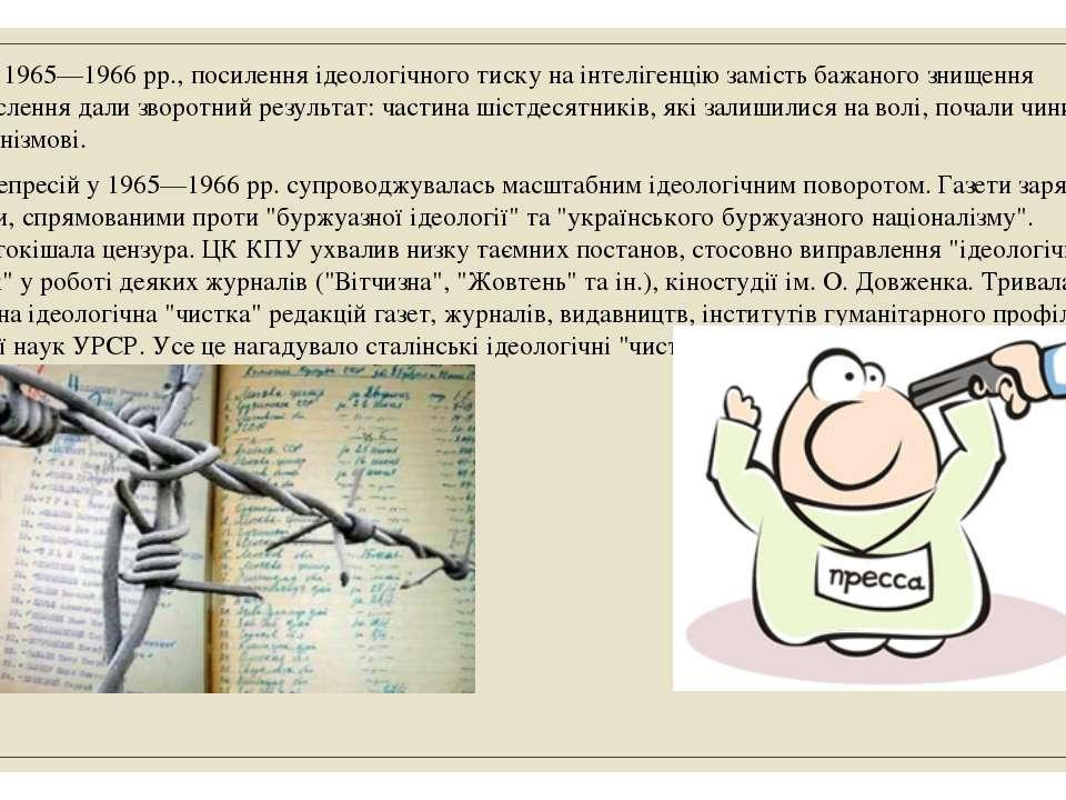 Репресії 1965—1966 pp., посилення ідеологічного тиску на інтелігенцію замість...