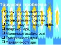Порушені проблеми: Стану певної частини українцiв, розворушених революцiйними...