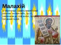 Малахій (у перекладі з давньоєврейської означає «вісник мій», що є синонімом ...