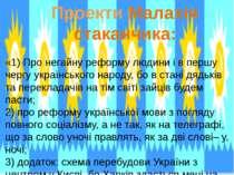 Проекти Малахія стаканчика: «1) Про негайну реформу людини і в першу чергу ук...
