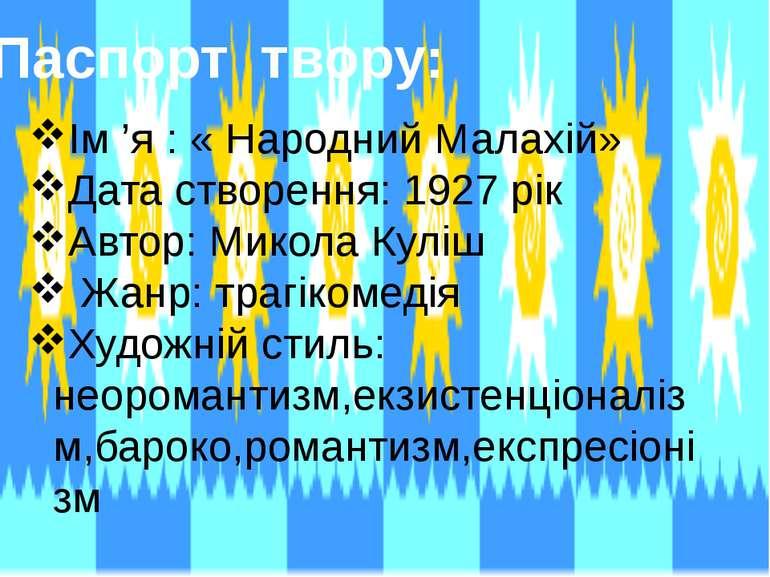 Паспорт твору: Ім 'я : « Народний Малахій» Дата створення: 1927 рік Автор: Ми...