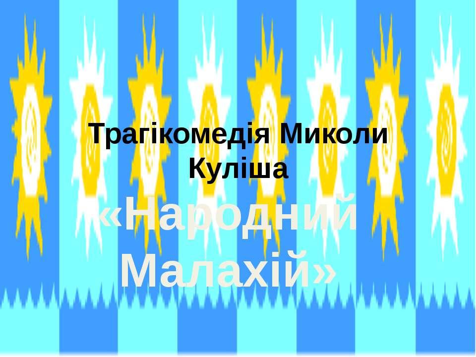 Трагікомедія Миколи Куліша «Народний Малахій»