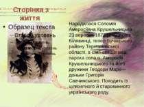 Сторінка з життя Народилася Соломія Амвросіївна Крушельницька 23 вересня 1872...