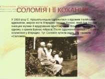 СОЛОМІЯ І ЇЇ КОХАННЯ У 1910 році С. Крушельницька одружилася з відомим італій...