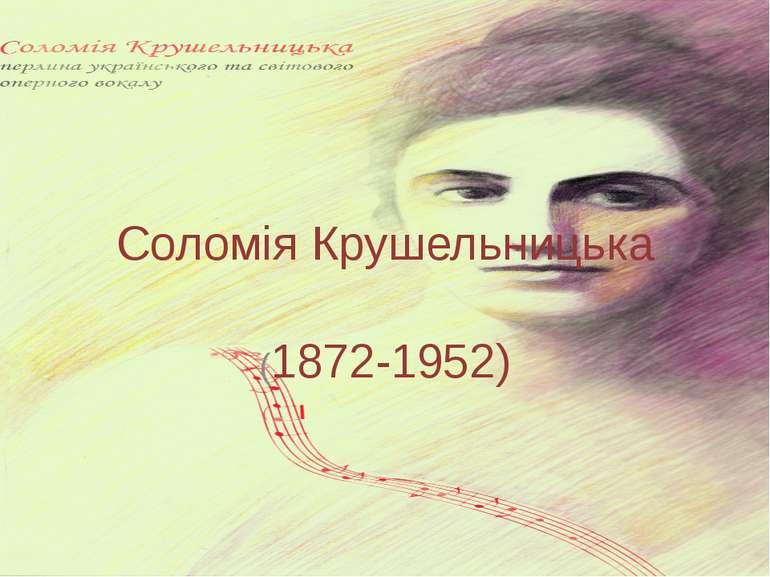 Соломія Крушельницька (1872-1952)