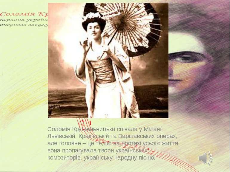 Соломія Крушельницька співала у Мілані, Львівській, Краківській та Варшавськи...