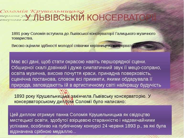 У ЛЬВІВСЬКІЙ КОНСЕРВАТОРІЇ 1891 року Соломія вступила до Львівської консерват...