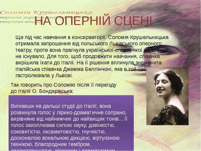 НА ОПЕРНІЙ СЦЕНІ Ще під час навчання в консерваторії, Соломія Крушельницька о...