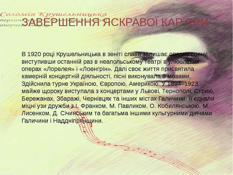 ЗАВЕРШЕННЯ ЯСКРАВОЇ КАР'ЄРИ В 1920 році Крушельницька в зеніті слави залишає ...