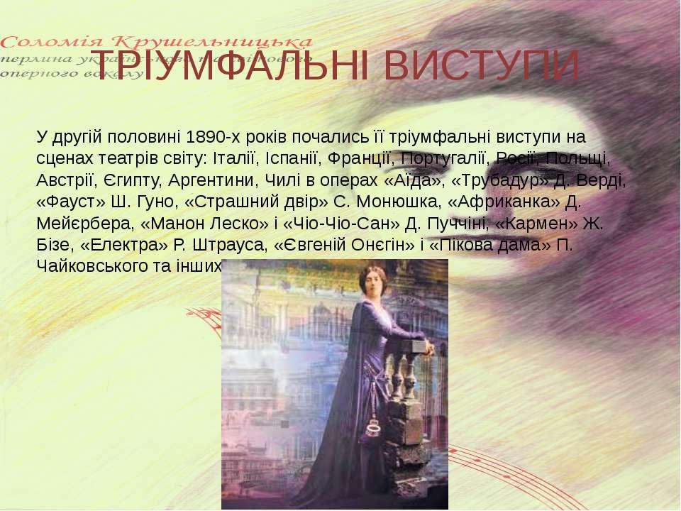ТРІУМФАЛЬНІ ВИСТУПИ У другій половині 1890-х років почались її тріумфальні ви...