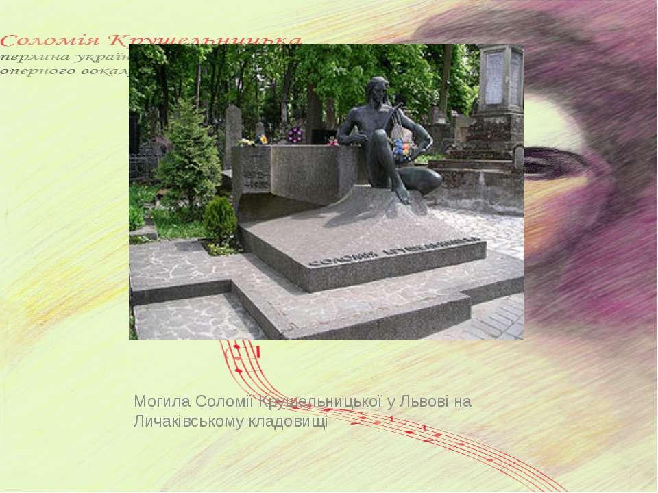 Могила Соломії Крушельницької у Львові на Личаківському кладовищі