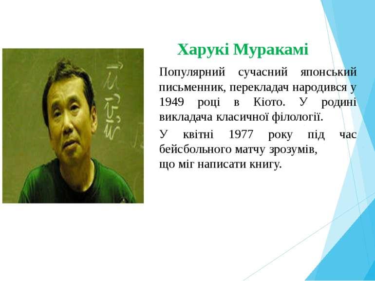 Харукі Муракамі Популярний сучасний японський письменник, перекладач народивс...