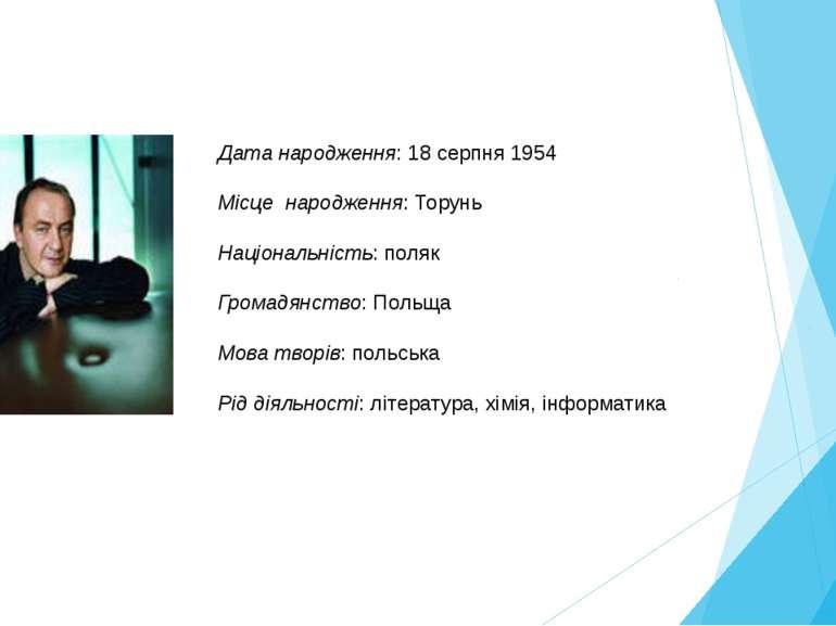 Дата народження: 18 серпня 1954 Місце народження: Торунь Національність: поля...