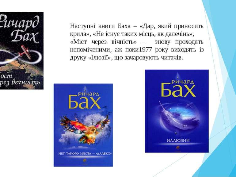 Наступні книги Баха – «Дар, який приносить крила», «Не існує таких місць, як ...