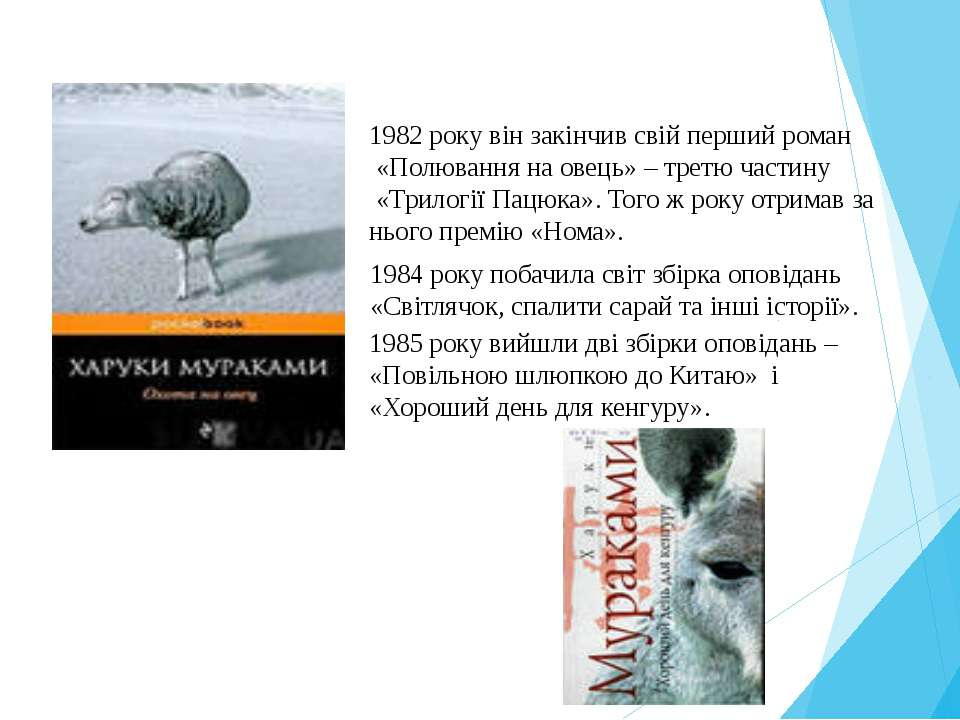 1982 року він закінчив свій перший роман «Полювання на овець» – третю частину...