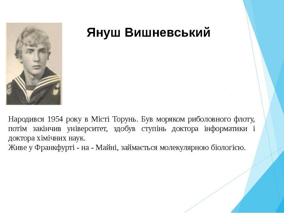 Народився 1954 року в Місті Торунь. Був моряком риболовного флоту, потім закі...