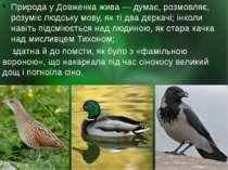 Природа у Довженка жива — думає, розмовляє, розуміє людську мову, як ті два д...