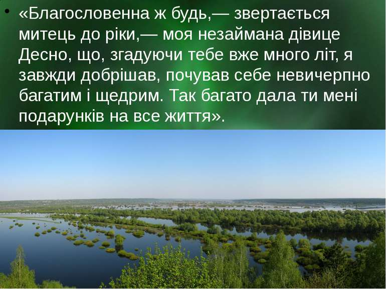 «Благословенна ж будь,— звертається митець до ріки,— моя незаймана дівице Дес...