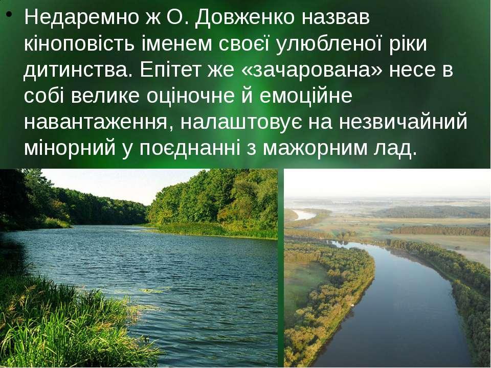 Недаремно ж О. Довженко назвав кіноповість іменем своєї улюбленої ріки дитинс...