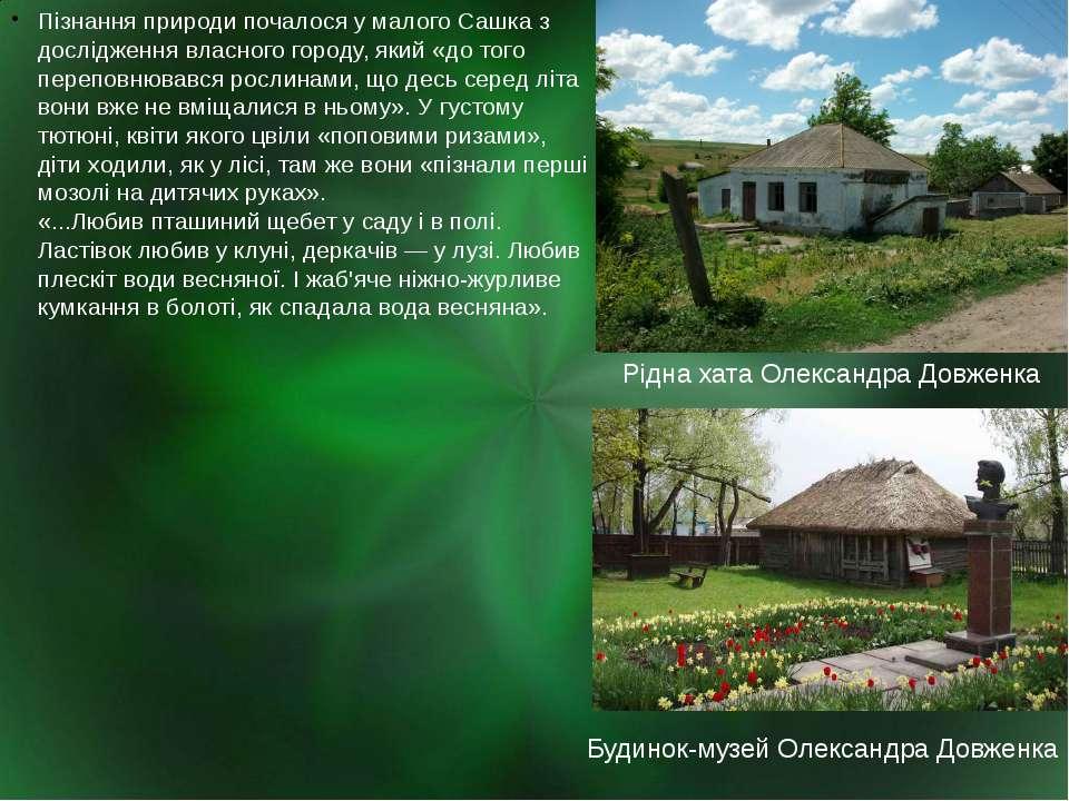 Пізнання природи почалося у малого Сашка з дослідження власного городу, який ...
