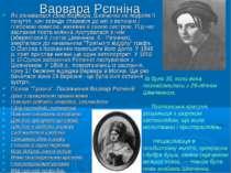 Варвара Рєпніна Як зізнавалася сама Варвара, Шевченко не поділяв її почуття, ...