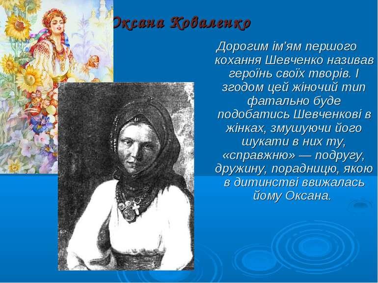 Оксана Коваленко Дорогим ім'ям першого кохання Шевченко називав героїнь своїх...