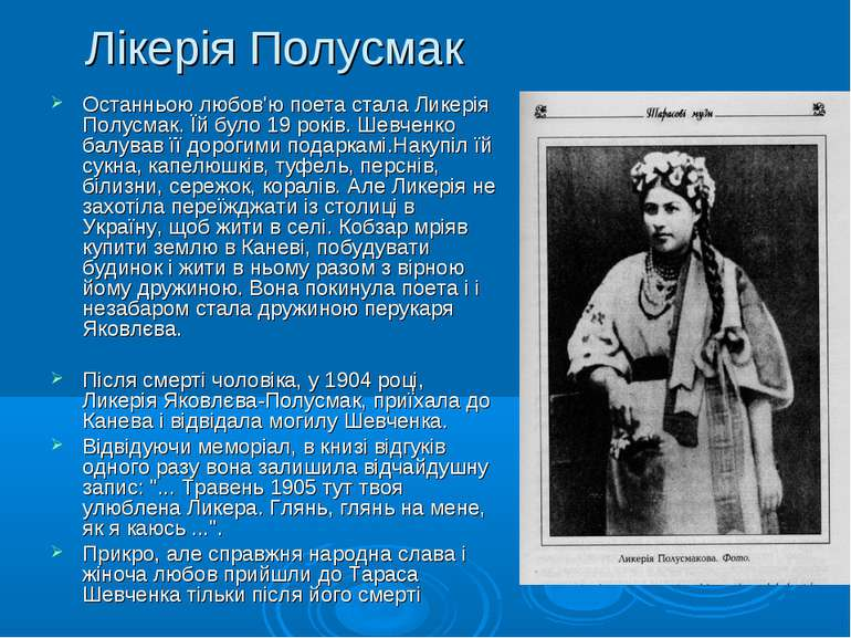 Лікерія Полусмак Останньою любов'ю поета стала Ликерія Полусмак. Їй було 19 р...