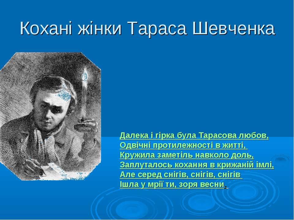 Кохані жінки Тараса Шевченка Далека і гірка була Тарасова любов, Одвічні прот...