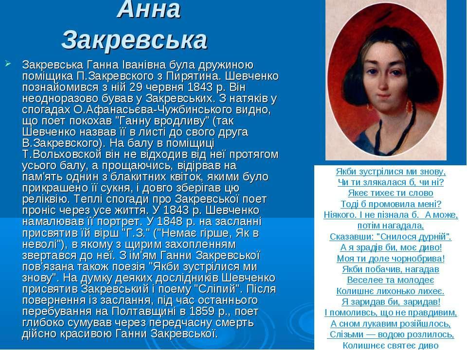 Анна Закревська Закревська Ганна Іванівна була дружиною поміщика П.Закрев...